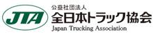 兵庫県トラック協会